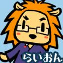 らいおんの檻観察日記@はてなブログ2014