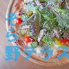 野菜ソムリエが選ぶ新鮮野菜のカフェ「トネリコ」に行ったきた!