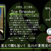 【木曜日の季節物】Ice Breaker【FUKA🍶YO-I】