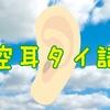 面白いタイ語集【空耳タイ語】