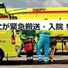 【介護日記】父が緊急搬送・緊急入院となりました!