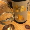 鍋島、純米大吟醸&純米吟醸生酒の味。【鍋島飲み比べ】