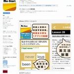 本格的な瞬間英作文が可能なRe-Startは絶対に入れたいアプリ