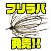 【GEECRACK】フリー リグにオススメのアイテム「フリラバ」発売!