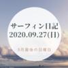 【サーフィン日記・7日目】9月最後の日曜日