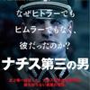 映画「ナチス第三の男」を見た感想(一部ネタバレあり)