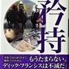 ディック・フランシス/矜持