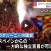 171029_カタルーニャ州独立もまたEU解体再編に向けた動きのひとつ(高木利弘)