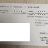 【株主優待】岡部(5959)より優待と配当の案内が届きました。
