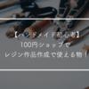 【ハンドメイド初心者】 100円ショップで レジン作品作成で使える物!