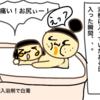 姉さん事件です!赤ちゃんとお風呂(長女1歳半から2歳の思い出)