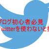 【ブログ初心者必見】Twitterを使えばブログが伸びる