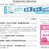 報道3D デマ・デタラメ・伝言ゲーム
