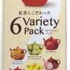 日東紅茶の「デイリークラブ 6バラエティパック」。単品売りされてないのも入ってて、お得においしい。