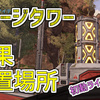 【Apex】チャージタワーとは?設置場所は?ライフラインと相性抜群!