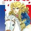連載終了から40年余! 新作エピソードを収録したコミック「ベルサイユのばら」(第11巻)を読んでみた