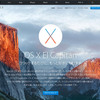 今さらですが… ─ OS X El Capitanにアップグレード 決意! ─