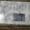 万葉歌碑を訪ねて(その576、577、578)―西田公園万葉植物苑(10,11,12)―万葉集 一 二八、巻一 二〇、巻十九 四二〇四 巻