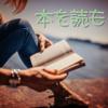 毎日本を読むにはどうしたらいいのか、一人会議。