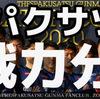 【ザスパクサツ群馬】2020移籍・スタメン・戦力分析(3/11時点)