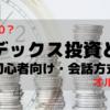 【初心者向け】インデックス投資とは (会話形式)