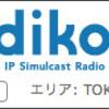 """ラジオ文化再発見!パソコンで聞ける""""radiko"""""""