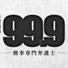 「99.9」で可愛い榮倉奈々が戻ってきたよ。
