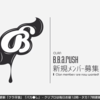 B.B.A.Rushメンバー募集|クラクラ