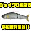 【ガンクラフト】自宅のオブジェにオススメ商品「ジョインテッドクロー1780 抱き枕」通販予約受付開始!