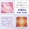 【告知】折り紙インスタライブ!「あじさい折りアレンジ」3月8日(金)21:00〜22:00