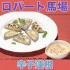 【家事ヤロウ】3/24『ロバート馬場さん☆辛子蓮根&しば漬けタルタルソース』の作り方