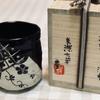 【陶器】黒織部と青織部の湯呑