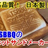 日本製ホットサンドメーカーTSBBQをレビュー!薪ストーブとの相性は?