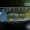 【Destiny2】第1弾DLC「オシリスの呪い」開幕!!!