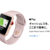 Apple Watch Series 3雑感
