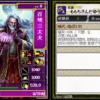 影城主の雑談(31) 7月の新武将