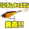 【SHIMANO】しっかり泳ぐスイミングスピン「バンタム Btスピン」発売!