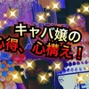 初心者必見 キャバ嬢の心得、心構え!!