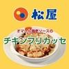松屋「濃厚オマール海老ソースのチキンフリカッセ」を食べた感想。