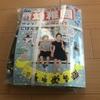 雑誌幼稚園アイス自販機見つけた