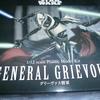 【組み立て】(アバター)グリーヴァス将軍ユージャン・ヴォングver   1/12   プラモデル【レビュー】【改造】