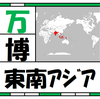 【上海万博】東南アジアのパビリオン