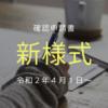 【要注意】確認申請書の新様式!