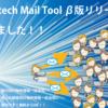 Retechs Mail Toolベータ版リリースしました。無料モニター募集開始しました。