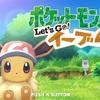 【感想】ポケモンLet's Go!イーブイ
