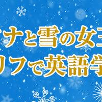 『アナと雪の女王』のセリフで英語学習をしよう!