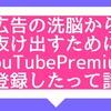 YouTubeプレミアムの個人的なメリット