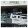 沖縄那覇から関空から石川県小松市から大阪と移動しました。