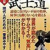 【武道・日本文化】新渡戸稲造『武士道』ムック