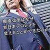 【レビュー】棚橋弘至はなぜ新日本プロレスを変えることができたのか
